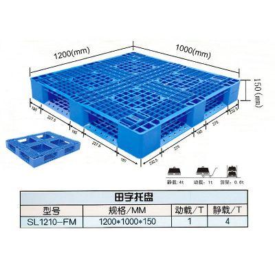 供应1210田字网格塑料托盘专业托盘供应商,美观,坚固