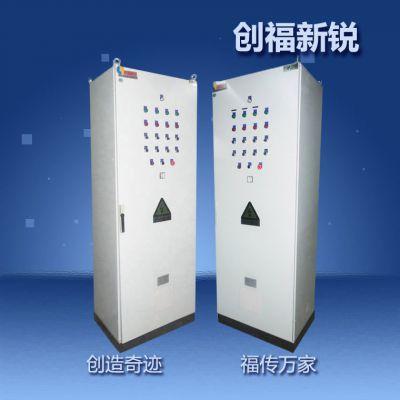 创福新锐厂家供应 高低压成套配电柜配电箱,PLC变频控制柜,电控柜,动力柜