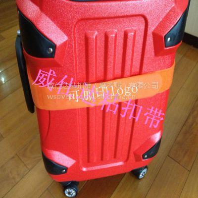 行李箱打包带 魔术贴捆绑带 彩色含塑料扣子理线带 可订做