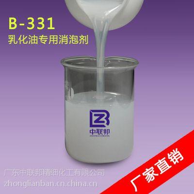 消泡快 用量少找中联邦B-331乳化油专用消泡剂