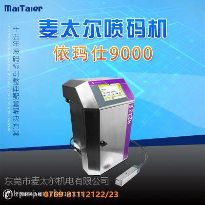 惠州小字符喷码机供应商 完美机型高质量依玛仕喷码机 麦太尔机电