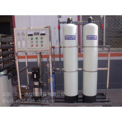 供应 0.25吨单级反渗透迷你型纯水制造设备