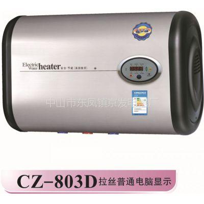 供应电脑显示 储水式电热水器 带摇控 CZ-803D 生产厂
