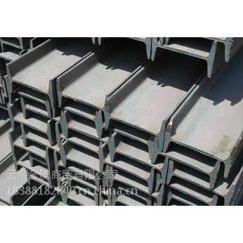 供应【厂家直销】云南昆明工字钢报价=昆明昆钢工字钢价格、规格齐全18388182840