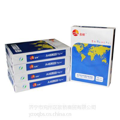 山东厂家直销A4静电复印纸金桥高品质 8包/箱 a4 70g复印纸 500张足