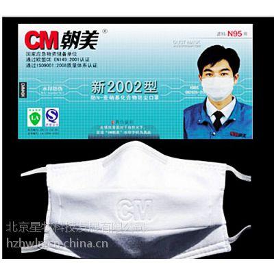 北京朝美2002型口罩 防尘 工业粉末 劳保口罩 防流感N95 防PM2.5