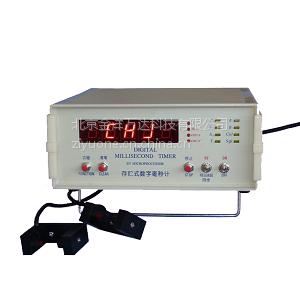 存贮式数字毫秒计/智能数字计时器(国产) 型号:WDJ0201-CHJ