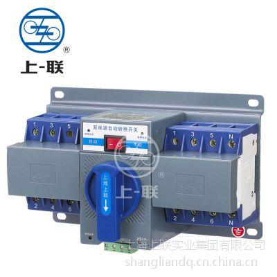 供应上海上联、双电源转换开关RIVIQ6/高低压电器、诚招全国代理商