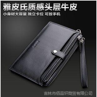 雅皮氏S600男士钱包真皮正品牌长款多卡位拉链手包软薄男日韩竖款