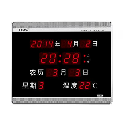 供应HT188A电子钟万年历座钟挂钟两用夜光静音钟表