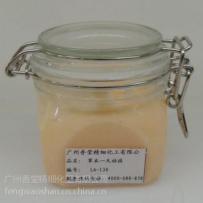 广州香莹台山香莹化妆品OEM/ODM加工草本净痘霜 LA-130