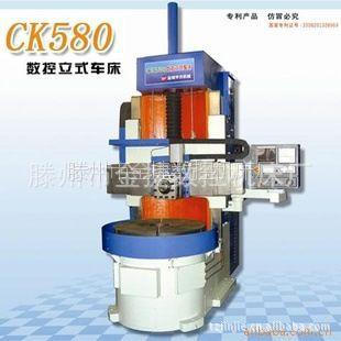 供应CK580立式数控车床