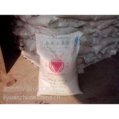 河北食品级小苏打厂家/廊坊食品级添加剂蓬松剂碳酸氢钠