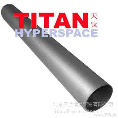 定制供应水处理设备用钛管, 优质钛合金管