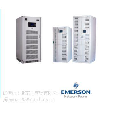 艾默生UL33-0300L不间断电源30KVA主机采购