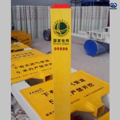 地下管道安全标识桩 石油燃气交通警示牌 玻璃钢标志桩 地埋桩 河北华强