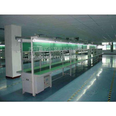 苏州皮带线,苏州装配线厂家就在嘉拓包装400-808-6518专业设计