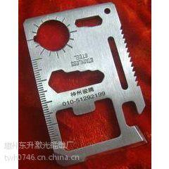谢岗沥林不锈钢拉丝氧化制品激光镭雕加工供应商