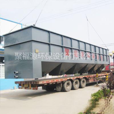 厂家直销XCD优质斜管沉淀池 山东污水处理设备专业生产商聚福源环保