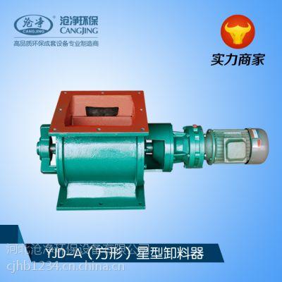 沧净YJD-A/B型星型卸料器 电动卸灰机 自动关风机锁风阀 叶轮给料机