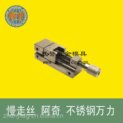 慢走丝 线切割 不锈钢万力 适于 阿奇 机用