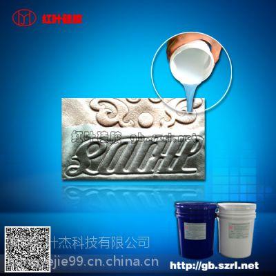 供应丝印网印专用硅胶