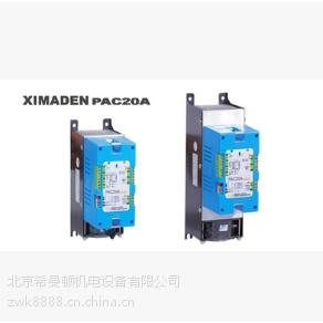 供应直销希曼顿XIMADEN金曼顿单相电力调整器PAC20A-2(3)-150A