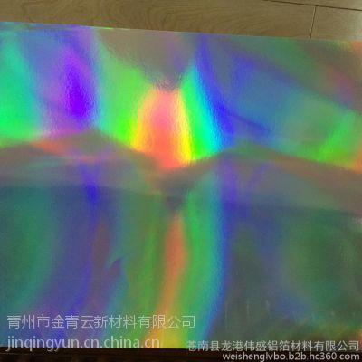 厂家直接供应优质350克素面彩虹镭射卡纸