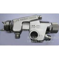供应日本岩田lpa-101自动喷枪