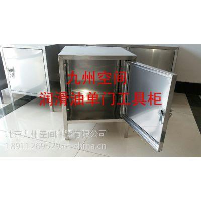 供应润滑油用不锈钢油具工具箱 450×450×500 -九州空间生产