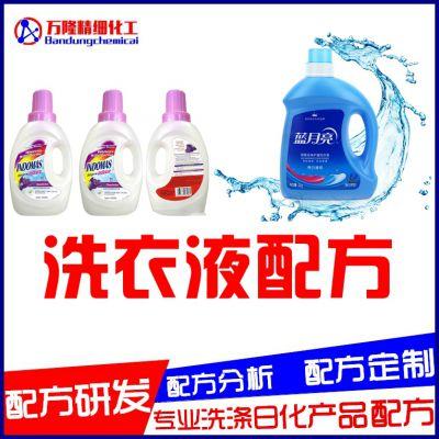 蓝月亮洗衣液配方,手工制作洗涤日化产品方法,国货品牌护手洗衣液制作技术,包教包会,全程指导。