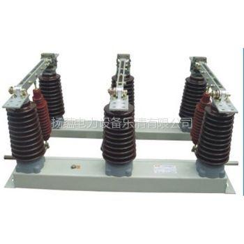 供应扬蕴电力GN27-40.5/630A(1250)户内35KV高压隔离开关