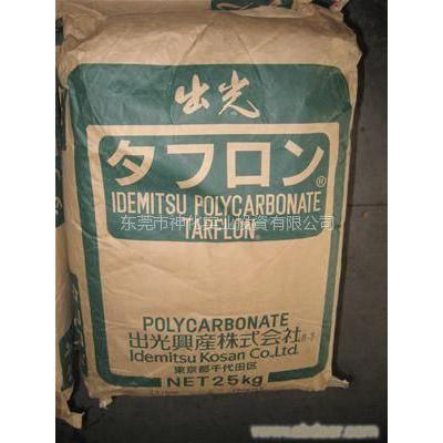 供应日本出光PCA1500工程塑料代理商出光聚碳酸脂代理商