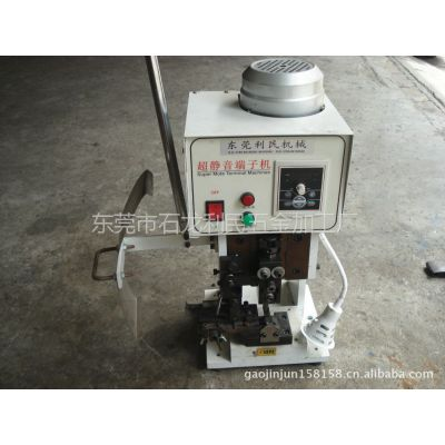 供应【免费打样】东莞石龙利民牌,各种型号1~2T端子机线束加工设备
