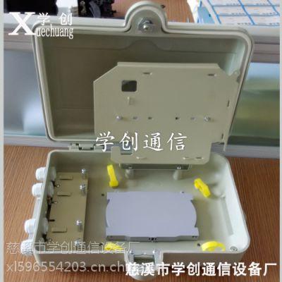 24芯SMC分纤箱 光纤分线箱 ==小区通信产品>传媒、广电