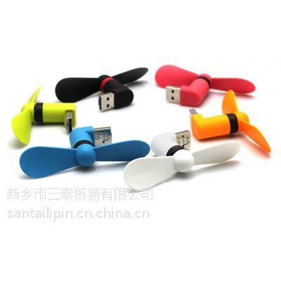 新乡礼品苹果广告风扇三泰 USB手机风扇安卓手机软扇叶