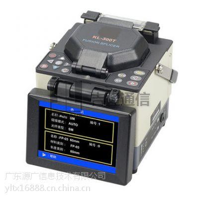 南京吉隆光纤熔接机KL-300T熔纤机供应吉隆300T熔接机