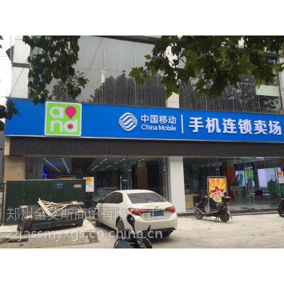 中国移动门头招牌/3M灯箱布+3M贴膜/湖北3M经销商