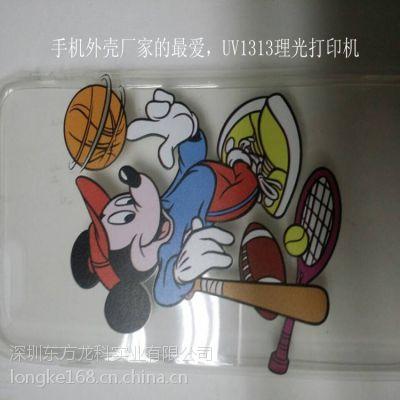 供应深圳东方龙科UV1313手机外壳万能平板打印机沙井直销