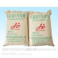供应氧化铝瓷粉——开包即用 即刻成坯(免费拿样)