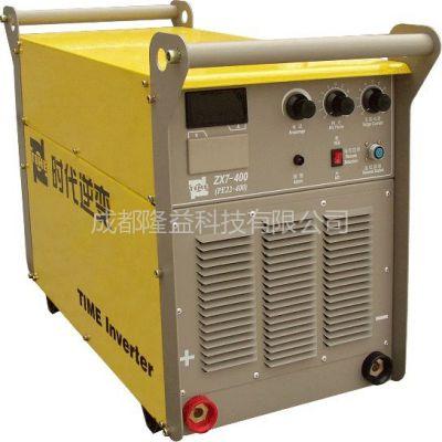 供应成都时代直流焊机ZX7-400