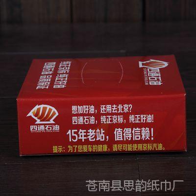 厂家直销盒装抽取式面巾纸 定做广告纸巾 方形抽纸 面巾纸 印LOGO