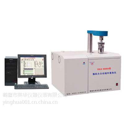 YHLR-9000A微机全自动制冷量热仪