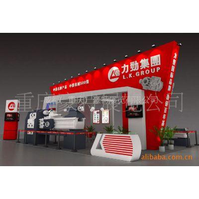 供应2013重庆中环冶金机械展  机械展展台设计 搭建公司