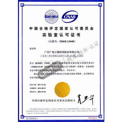 供应实验室认可ISO/IEC17025: 2005内审员开班公告