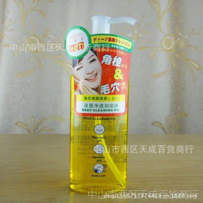 正品白妮诗深层净透卸妆油150g 泵装压头面部眼部唇部卸妆油