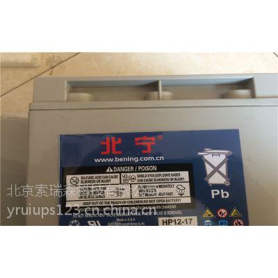 北宁蓄电池DFS12-80厂家报价