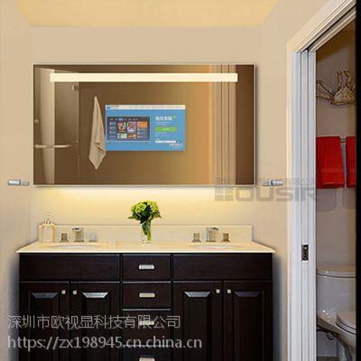 欧视显科技智能卫浴魔镜浴室智能电视镜子安卓