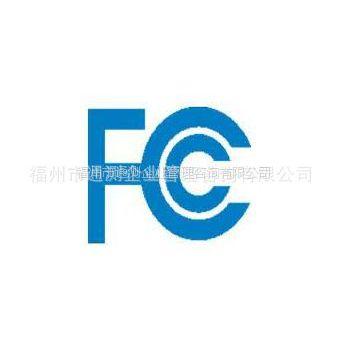 供应美国FCC认证服务 美国海关认可 国际通行 权威高效