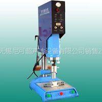 供应水表壳、电表壳、手机壳塑焊机,超声波塑料焊接机